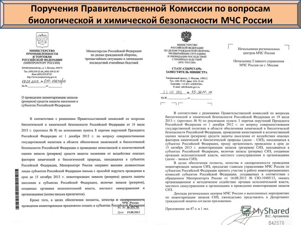Поручения Правительственной Комиссии по вопросам биологической и химической безопасности МЧС России