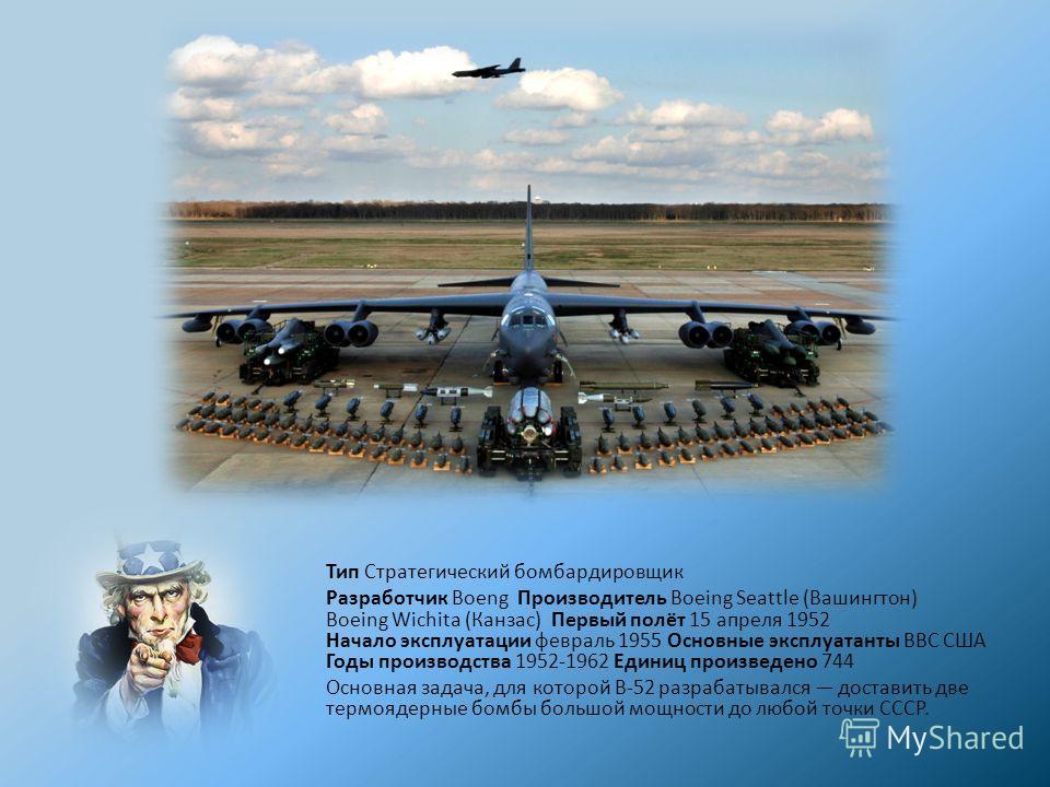 Тип Стратегический бомбардировщик Разработчик Boeng Производитель Boeing Seattle (Вашингтон) Boeing Wichita (Канзас) Первый полёт 15 апреля 1952 Начало эксплуатации февраль 1955 Основные эксплуатанты ВВС США Годы производства 1952-1962 Единиц произве