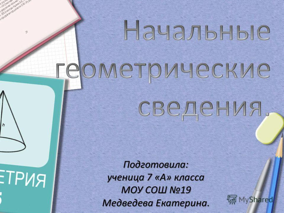 Подготовила: ученица 7 «А» класса МОУ СОШ 19 Медведева Екатерина.