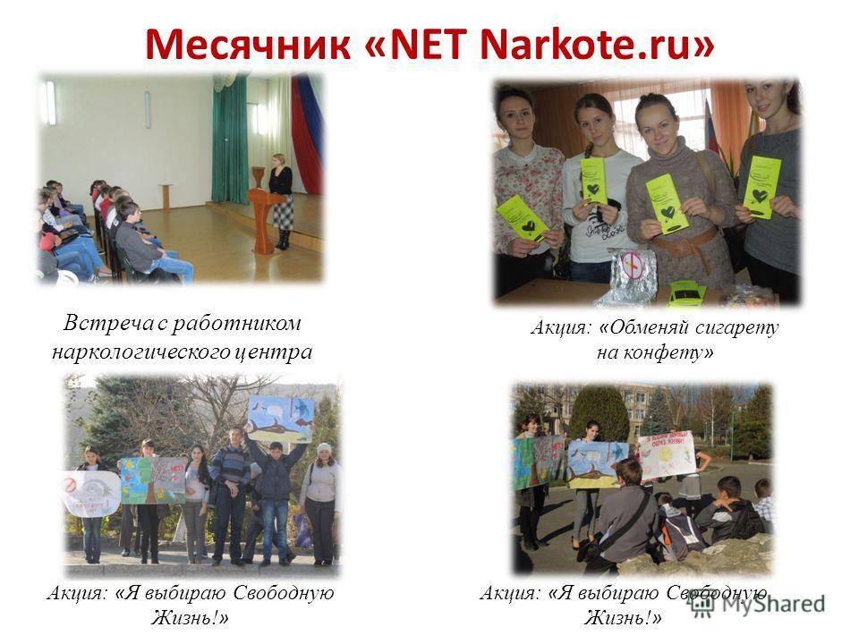 Месячник «NET Narkote.ru» Встреча с работником наркологического центра Акция: « Обменяй сигарету на конфету » Акция: « Я выбираю Свободную Жизнь! »