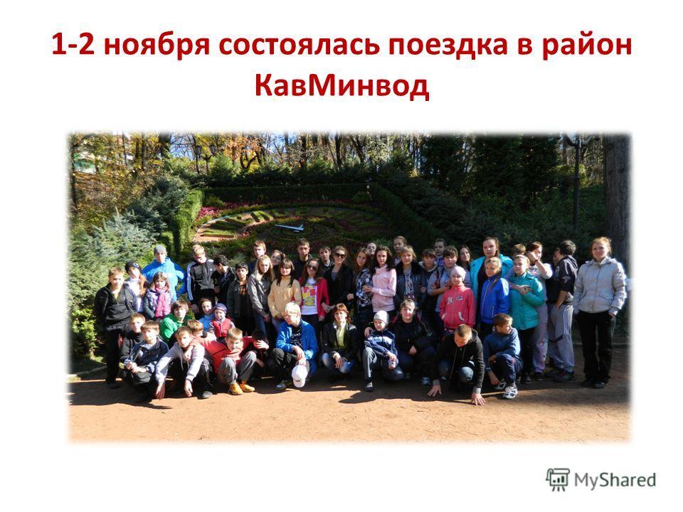 1-2 ноября состоялась поездка в район КавМинвод