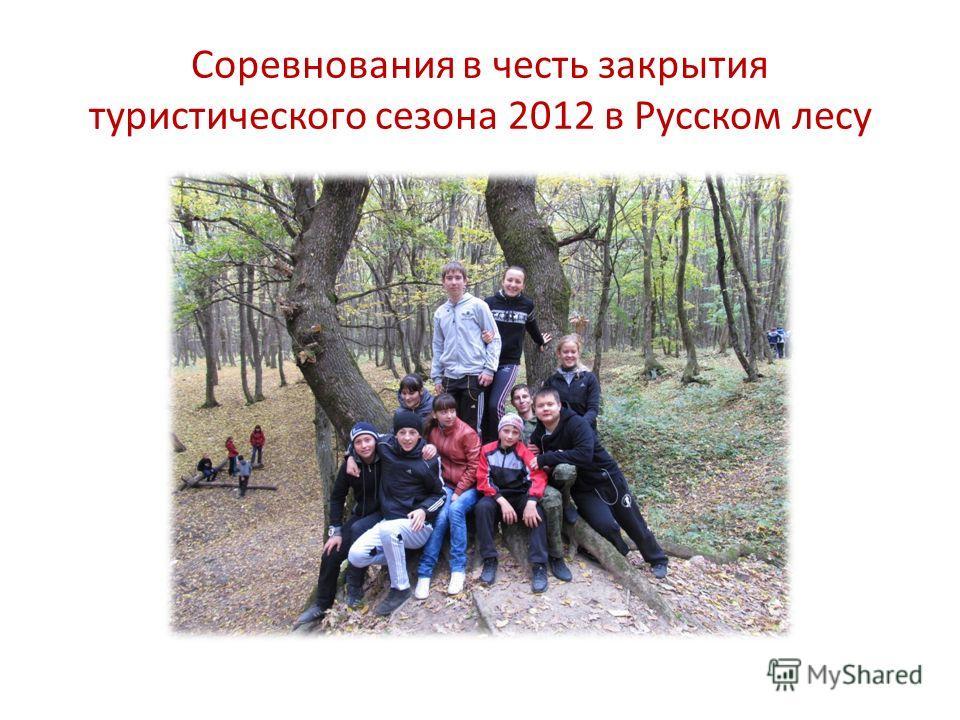Соревнования в честь закрытия туристического сезона 2012 в Русском лесу
