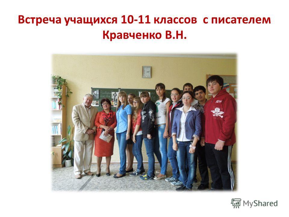 Встреча учащихся 10-11 классов с писателем Кравченко В.Н.