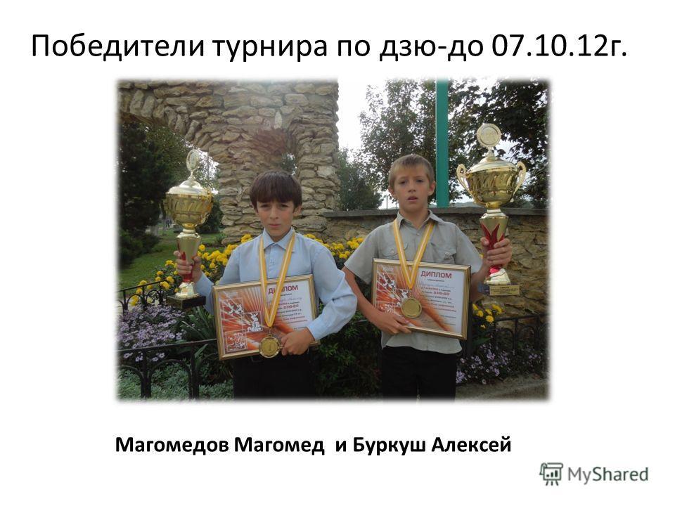 Победители турнира по дзю-до 07.10.12г. Магомедов Магомед и Буркуш Алексей