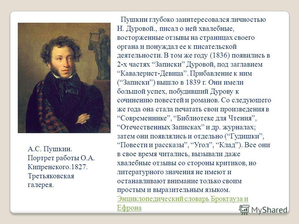 Пушкин глубоко заинтересовался личностью Н. Дуровой., писал о ней хвалебные, восторженные отзывы на страницах своего органа и понуждал ее к писательской деятельности. В том же году (1836) появились в 2-х частях Записки Дуровой, под заглавием Кавалери