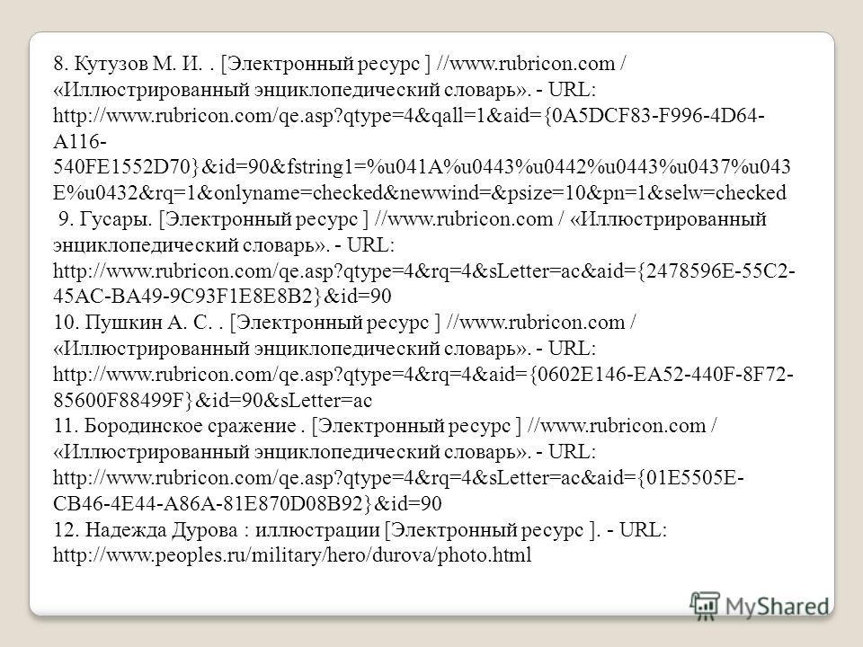 8. Кутузов М. И.. [Электронный ресурс ] //www.rubricon.com / «Иллюстрированный энциклопедический словарь». - URL: http://www.rubricon.com/qe.asp?qtype=4&qall=1&aid={0A5DCF83-F996-4D64- A116- 540FE1552D70}&id=90&fstring1=%u041A%u0443%u0442%u0443%u0437