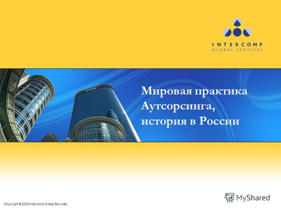 Copyright © 2009 Intercomp Global Services Мировая практика Аутсорсинга, история в России