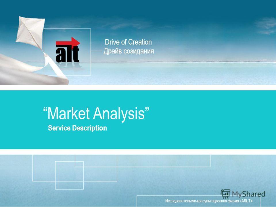 Драйв созидания Исследовательско-консультационная фирма «АЛЬТ» «Разработка стратегии» Описание услуги Drive of Creation Market Analysis Service Description