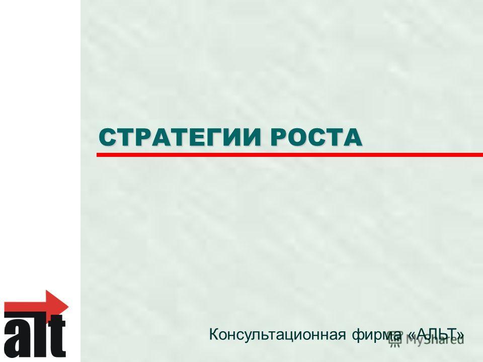 СТРАТЕГИИ РОСТА Консультационная фирма «АЛЬТ»