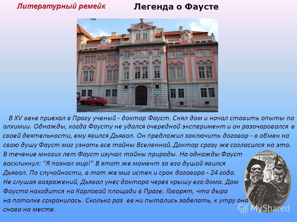 Легенда о Фаусте снова на месте. В XV веке приехал в Прагу ученый - доктор Фауст. Снял дом и начал ставить опыты по алхимии. Однажды, когда Фаусту не удался очередной эксперимент и он разочаровался в своей деятельности, ему явился Дьявол. Он предложи