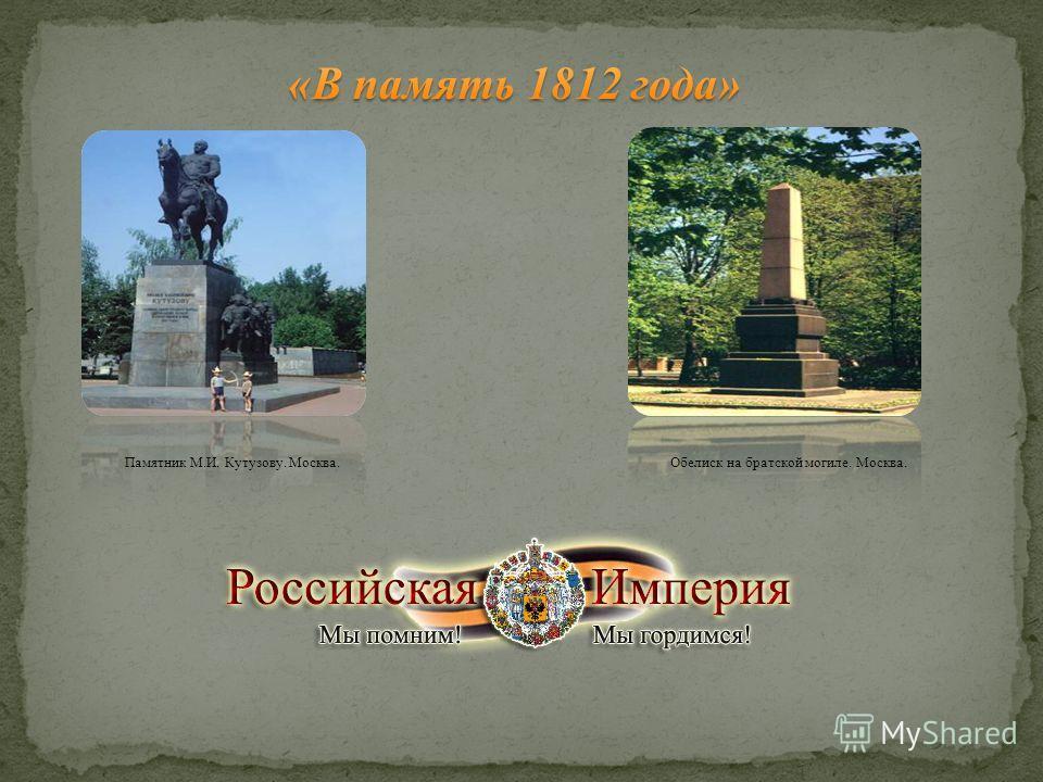 Памятник М.И. Кутузову. Москва.Обелиск на братской могиле. Москва.