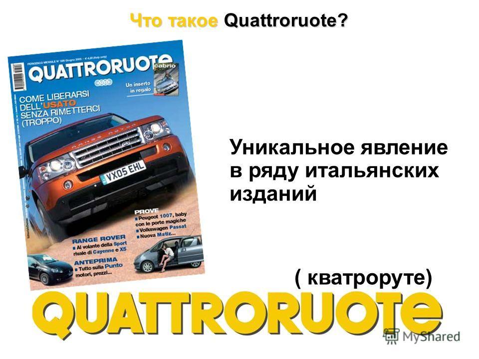 Уникальное явление в ряду итальянских изданий ( кватроруте) Что такое Quattroruote?