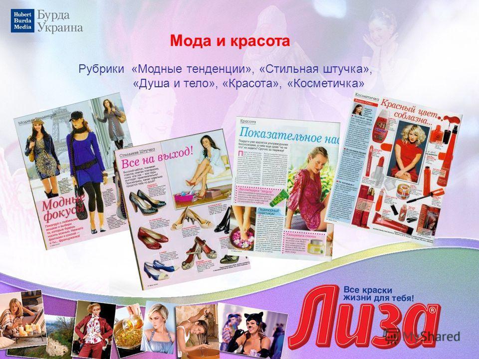 Мода и красота Рубрики «Модные тенденции», «Стильная штучка», «Душа и тело», «Красота», «Косметичка»