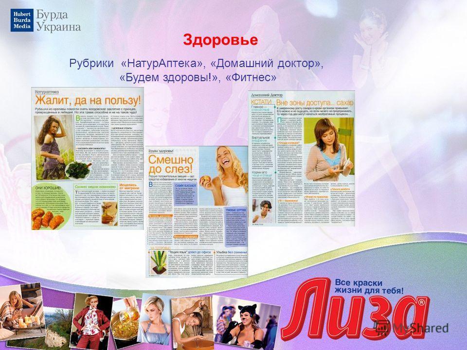 Здоровье Рубрики «НатурАптека», «Домашний доктор», «Будем здоровы!», «Фитнес»