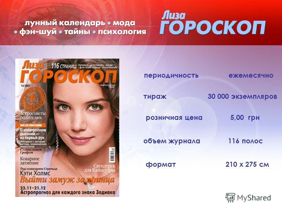 периодичность ежемесячно розничная цена5,00 грн объем журнала116 полос тираж 30 000 экземпляров формат 210 х 275 см