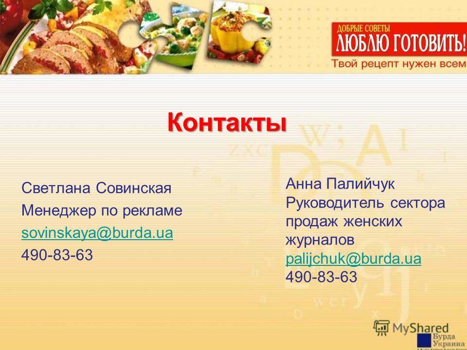 Контакты Светлана Совинская Менеджер по рекламе sovinskaya@burda.ua 490-83-63 Анна Палийчук Руководитель сектора продаж женских журналов palijchuk@burda.ua 490-83-63