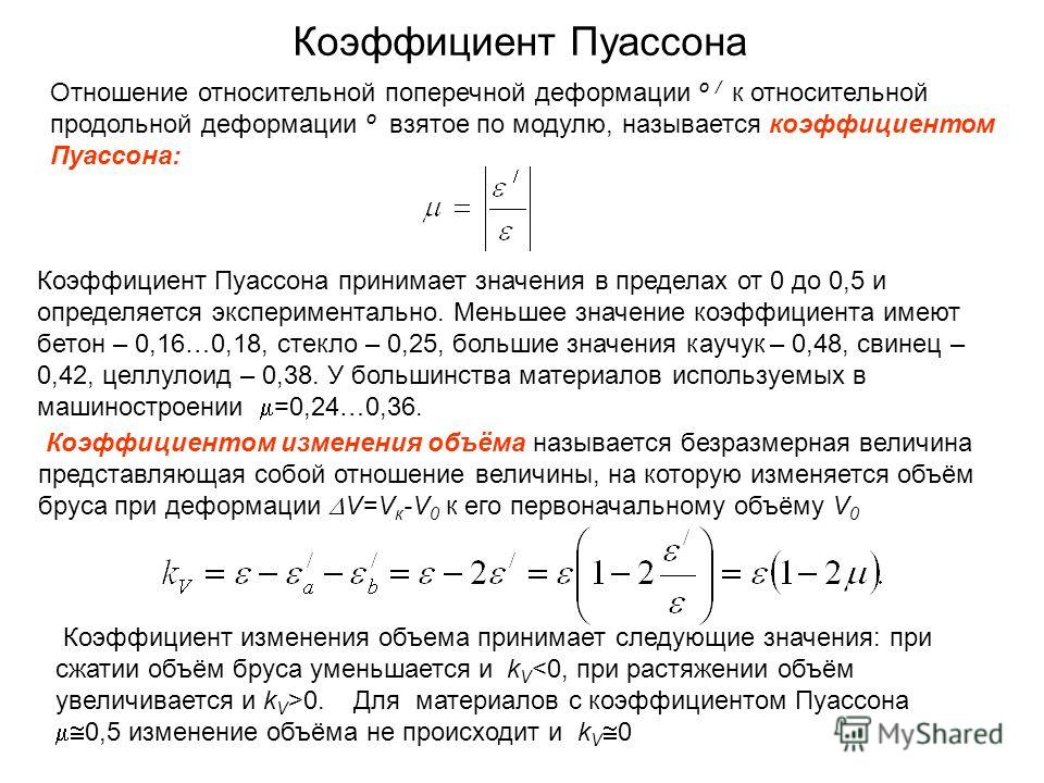 Коэффициент Пуассона Отношение относительной поперечной деформации º / к относительной продольной деформации º взятое по модулю, называется коэффициентом Пуассона: Коэффициент Пуассона принимает значения в пределах от 0 до 0,5 и определяется эксперим