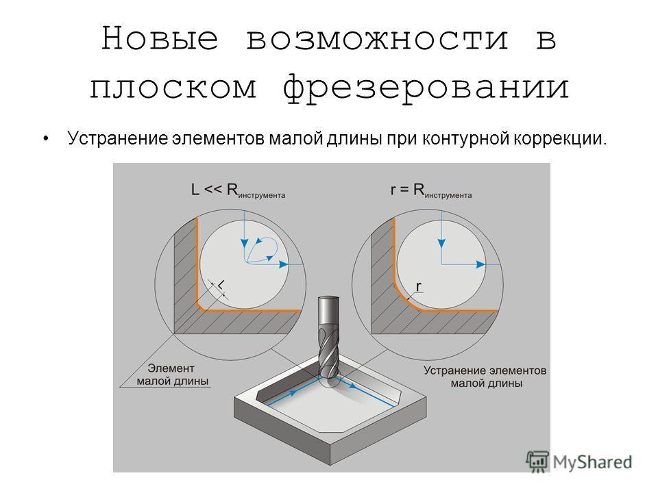 Новые возможности в плоском фрезеровании Устранение элементов малой длины при контурной коррекции.