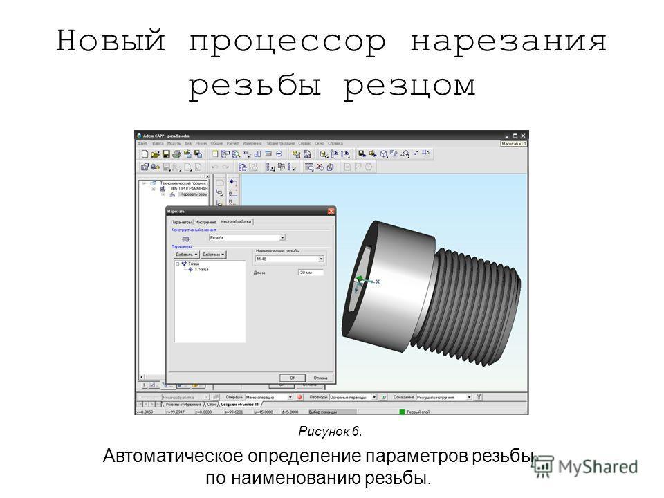 Новый процессор нарезания резьбы резцом Автоматическое определение параметров резьбы по наименованию резьбы. Рисунок 6.