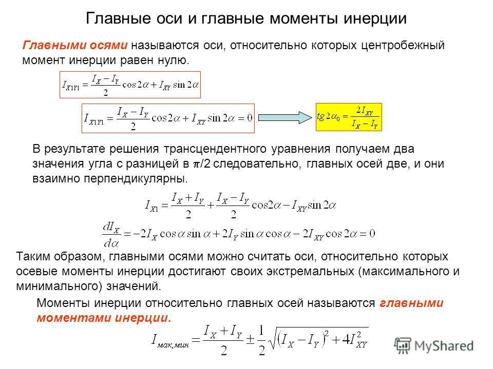 Главные оси и главные моменты инерции Главными осями называются оси, относительно которых центробежный момент инерции равен нулю. Моменты инерции относительно главных осей называются главными моментами инерции. В результате решения трансцендентного у