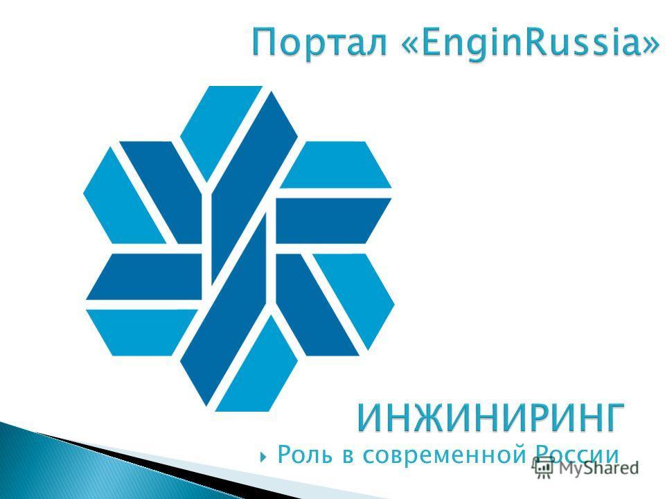 Роль в современной России