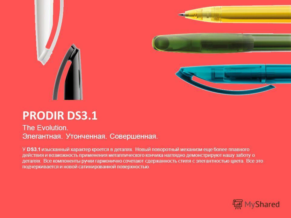 PRODIR DS3.1 The Evolution. Элегантная. Утонченная. Совершенная. У DS3.1 изысканный характер кроется в деталях. Новый поворотный механизм еще более плавного действия и возможность применения металлического кончика наглядно демонстрируют нашу заботу о
