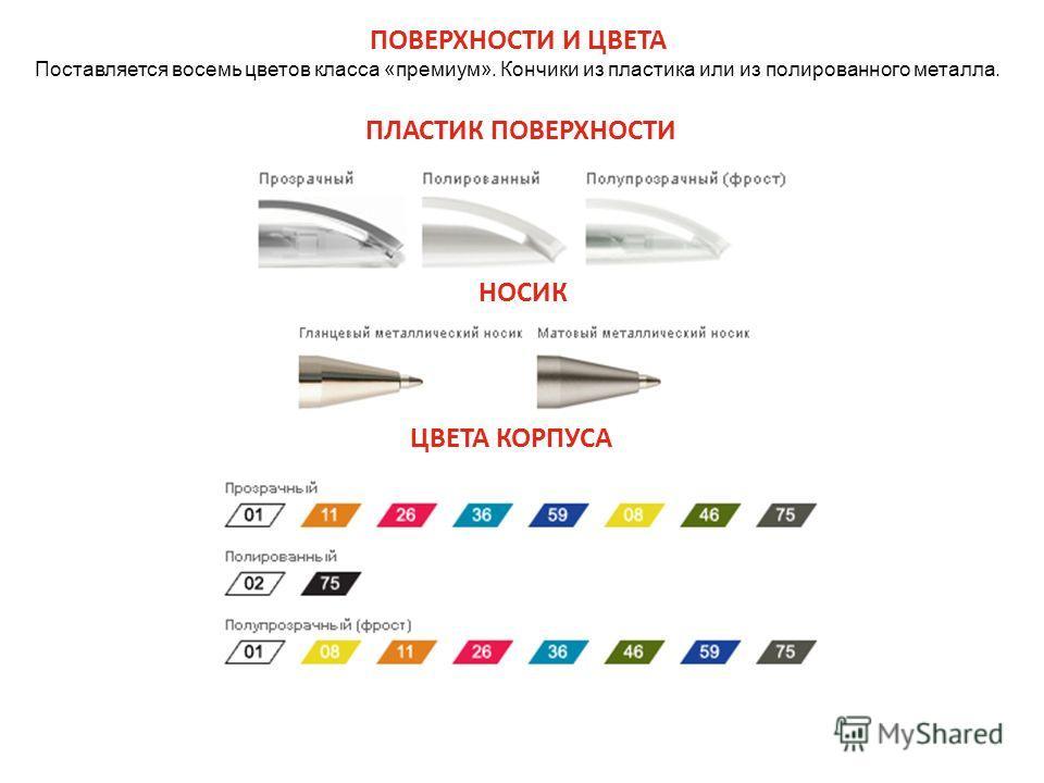ПОВЕРХНОСТИ И ЦВЕТА Поставляется восемь цветов класса «премиум». Кончики из пластика или из полированного металла. ПЛАСТИК ПОВЕРХНОСТИ НОСИК ЦВЕТА КОРПУСА