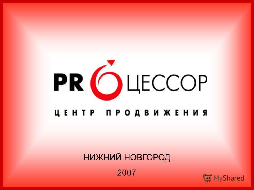НИЖНИЙ НОВГОРОД 2007