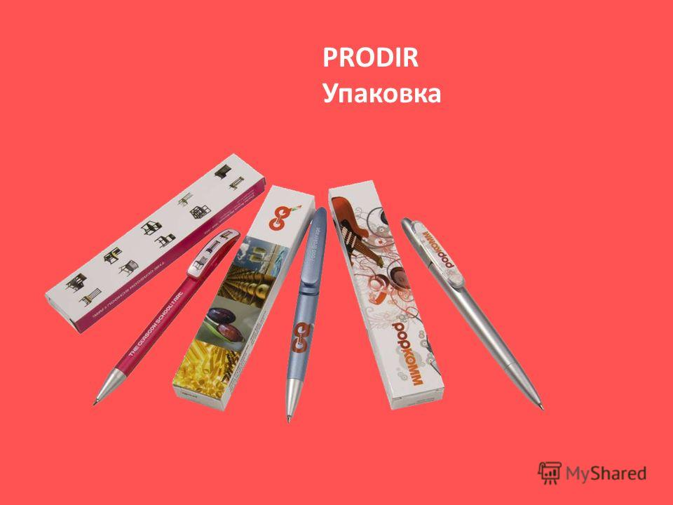 PRODIR Упаковка