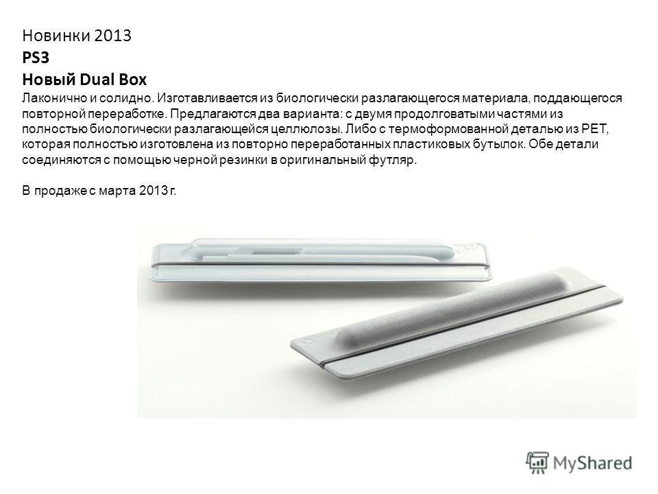 Новинки 2013 PS3 Новый Dual Box Лаконично и солидно. Изготавливается из биологически разлагающегося материала, поддающегося повторной переработке. Предлагаются два варианта: с двумя продолговатыми частями из полностью биологически разлагающейся целлю