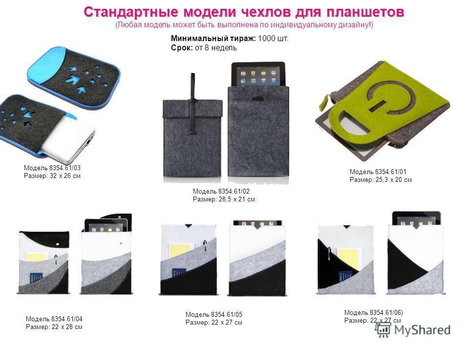 Минимальный тираж: 1000 шт. Срок: от 8 недель Модель 8354.61/01 Размер: 25,3 х 20 см Модель 8354.61/03 Размер: 32 х 26 см Стандартные модели чехлов для планшетов (Любая модель может быть выполнена по индивидуальному дизайну!) Модель 8354.61/04 Размер