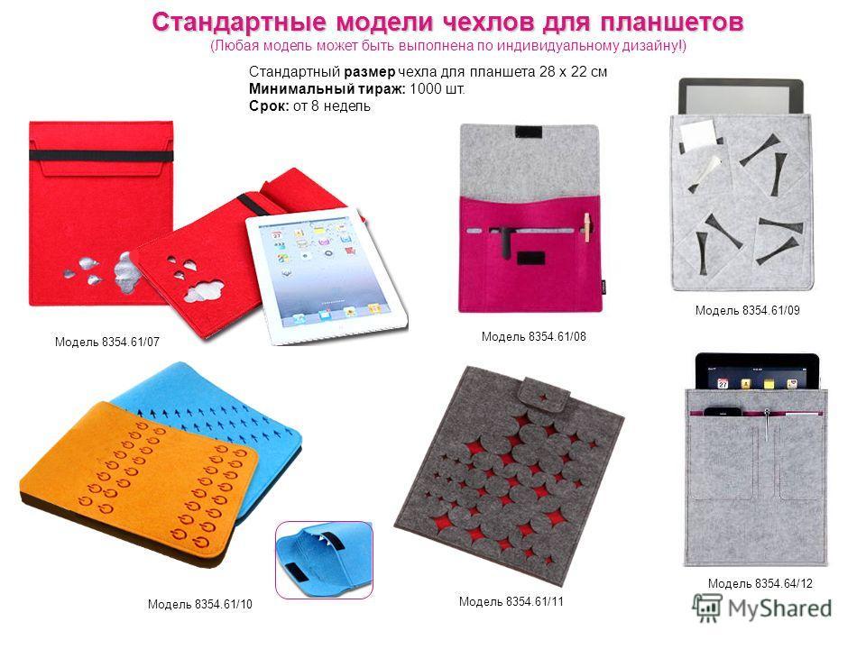 Стандартный размер чехла для планшета 28 х 22 см Минимальный тираж: 1000 шт. Срок: от 8 недель Модель 8354.61/08 Модель 8354.61/07 Модель 8354.61/09 Модель 8354.61/11 Модель 8354.64/12 Модель 8354.61/10 Стандартные модели чехлов для планшетов (Любая