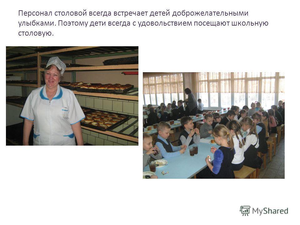 Персонал столовой всегда встречает детей доброжелательными улыбками. Поэтому дети всегда с удовольствием посещают школьную столовую.