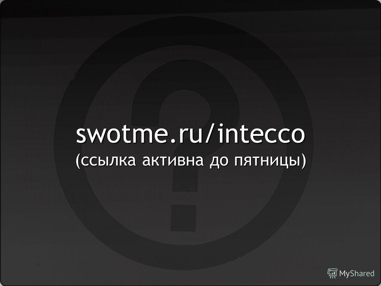 swotme.ru/intecco (ссылка активна до пятницы) swotme.ru/intecco