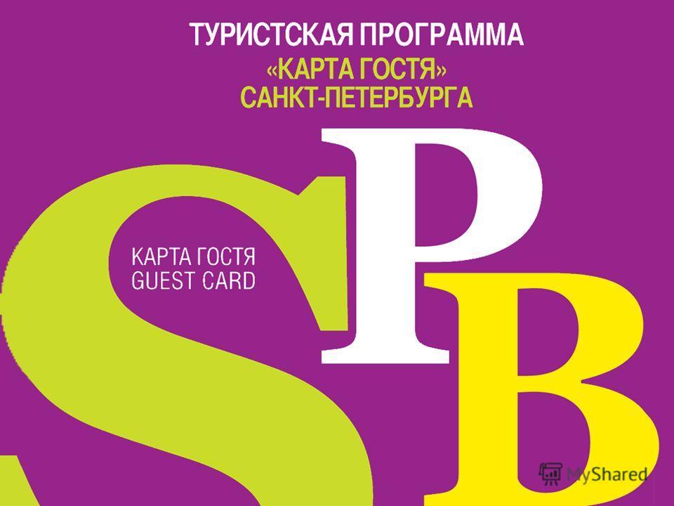 Проект «КАРТА ГОСТЯ» для Санкт-Петербурга