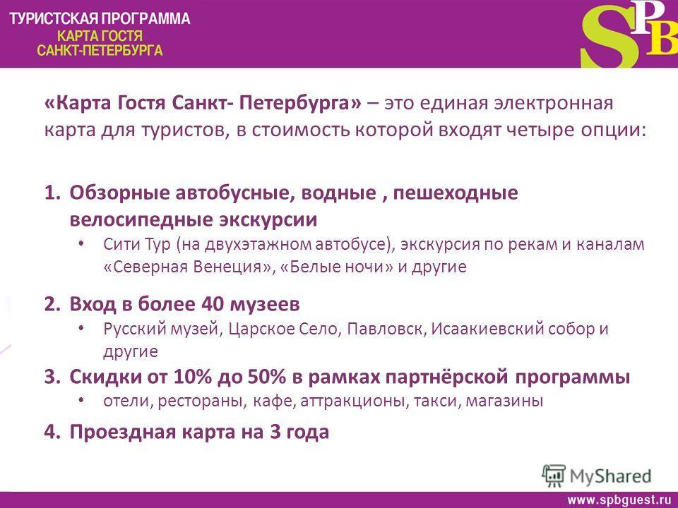 Вход в более 40 музеев Русский