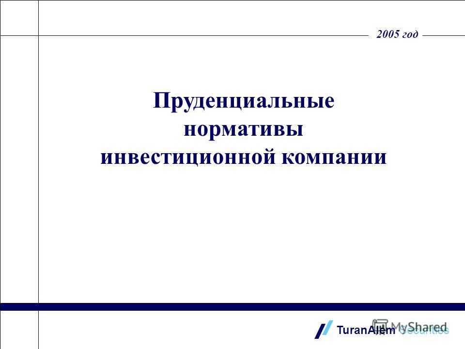 2005 год TuranAlem Securities Пруденциальные нормативы инвестиционной компании