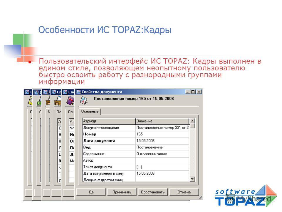 Особенности ИС TOPAZ:Кадры Большая часть операций по внесению изменений в организационно-штатную структуру организации может быть выполнена как в соответствующих диалоговых окнах, предназначенных для опытных пользователей, так и с помощью специализир