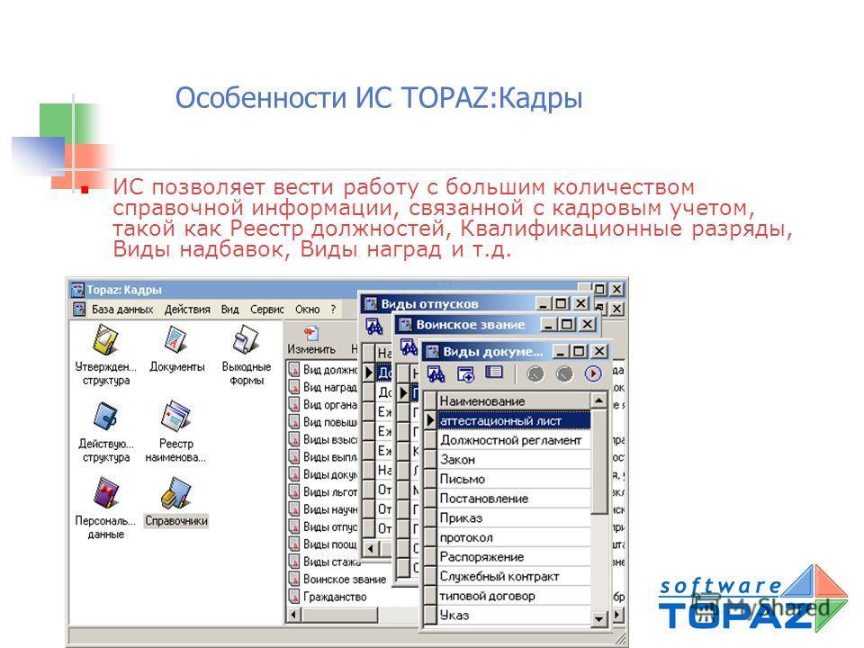 Пользовательский интерфейс ИС TOPAZ: Кадры выполнен в едином стиле, позволяющем неопытному пользователю быстро освоить работу с разнородными группами информации Особенности ИС TOPAZ:Кадры