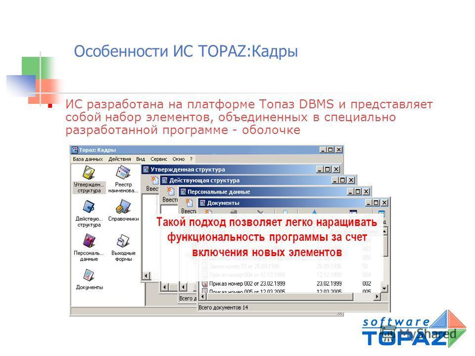 ИС позволяет вести работу с большим количеством справочной информации, связанной с кадровым учетом, такой как Реестр должностей, Квалификационные разряды, Виды надбавок, Виды наград и т.д. Особенности ИС TOPAZ:Кадры