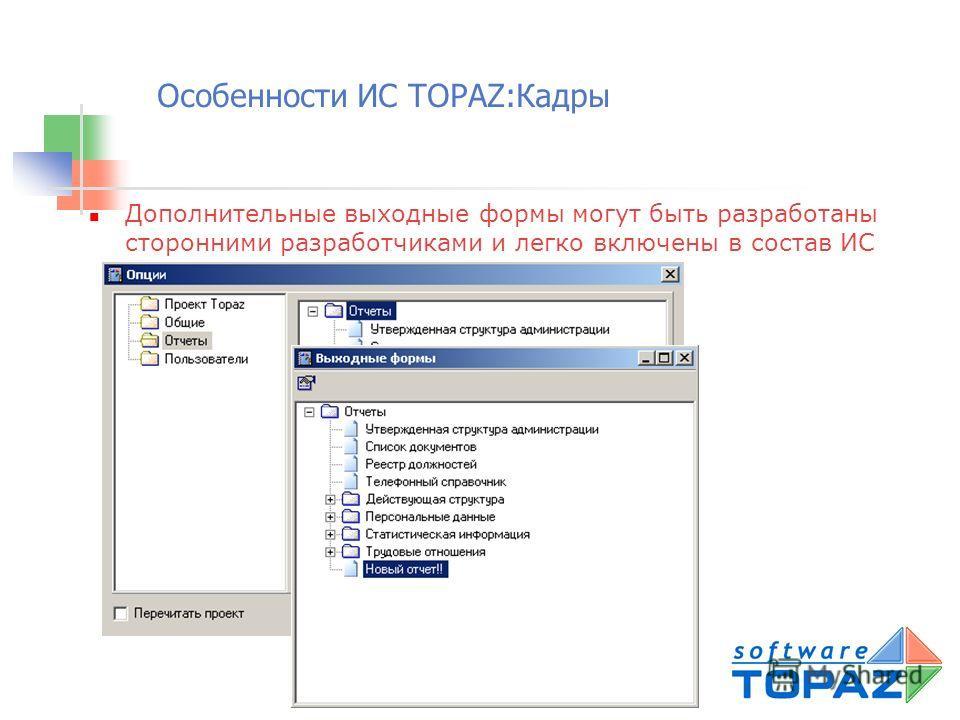Особенности ИС TOPAZ:Кадры TOPAZ DBMS позволяет легко изменить алгоритм работы путем редактирования объектной модели приложения.