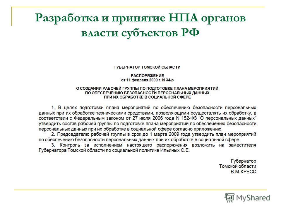 Разработка и принятие НПА органов власти субъектов РФ
