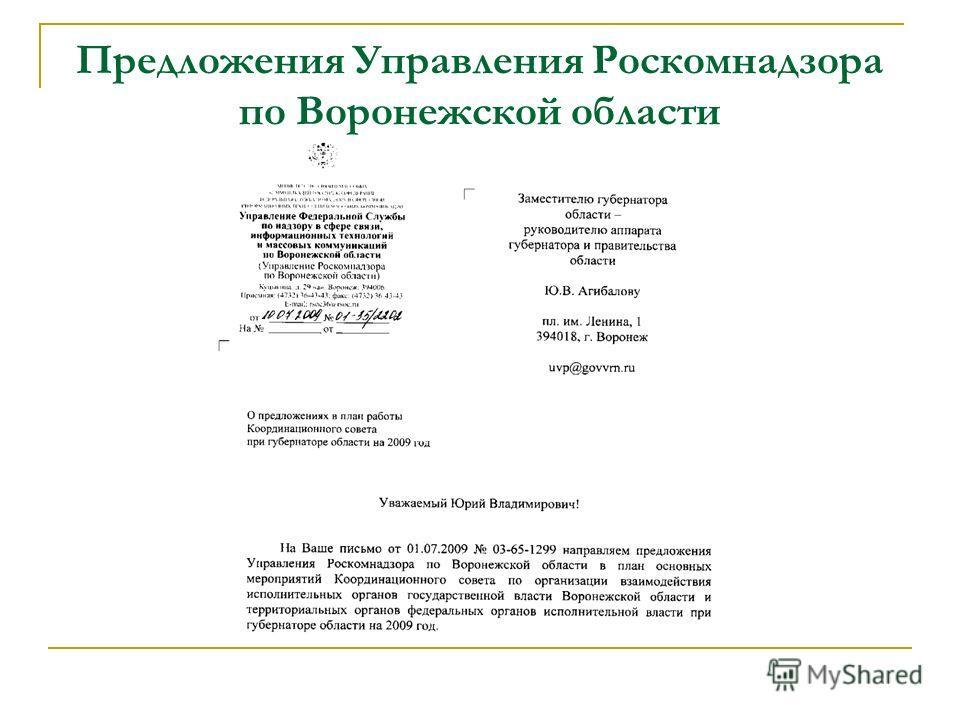 Предложения Управления Роскомнадзора по Воронежской области