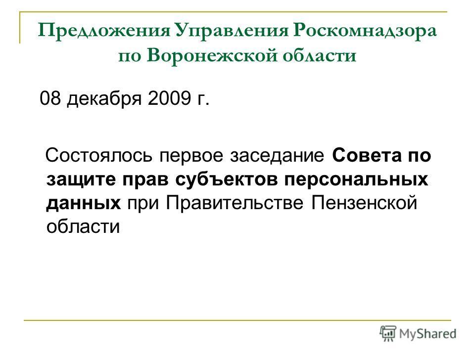 08 декабря 2009 г. Состоялось первое заседание Совета по защите прав субъектов персональных данных при Правительстве Пензенской области