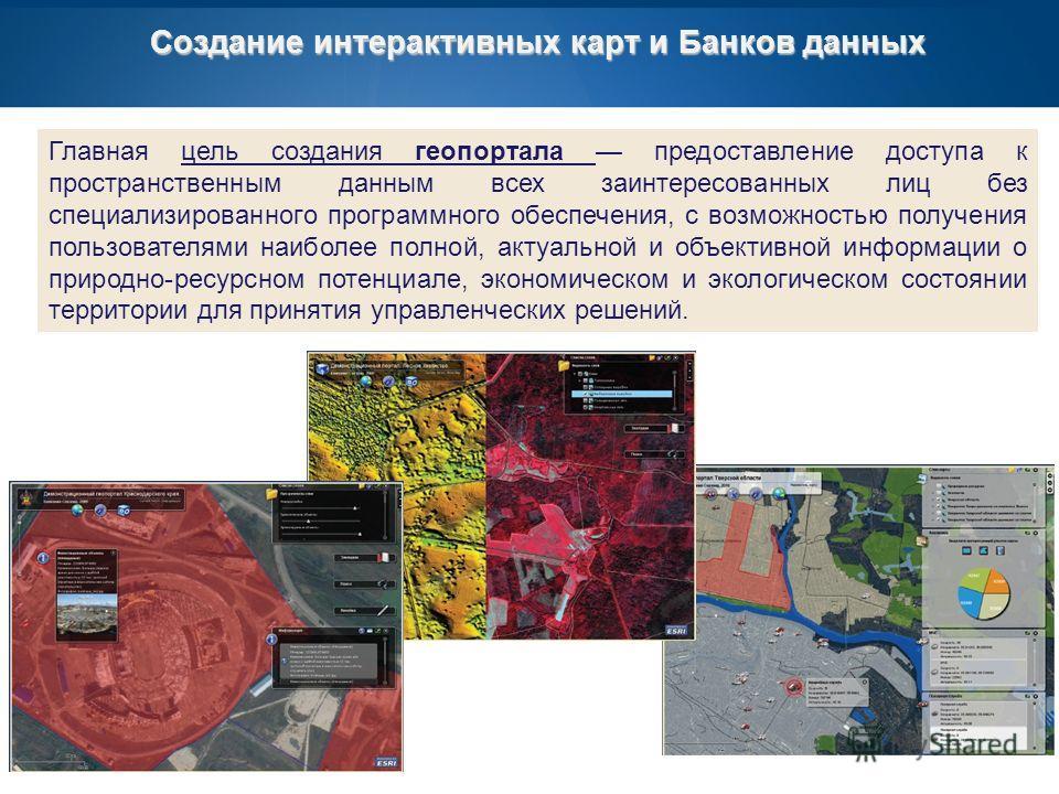 Page 5 Создание интерактивных карт и Банков данных Главная цель создания геопортала предоставление доступа к пространственным данным всех заинтересованных лиц без специализированного программного обеспечения, с возможностью получения пользователями н