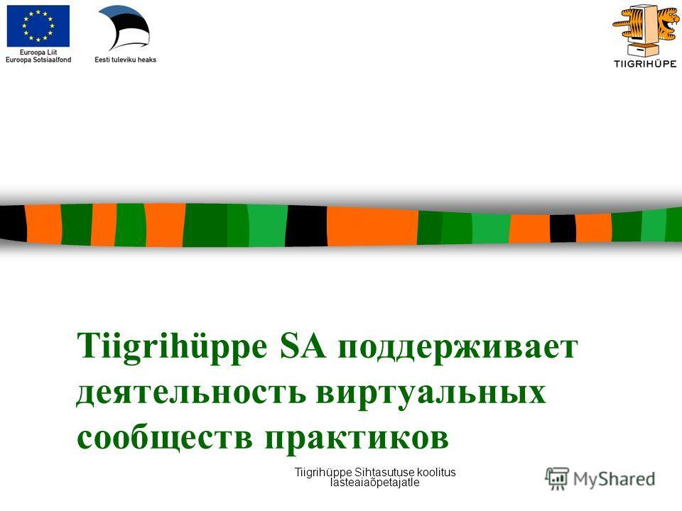 Tiigrihüppe SА поддерживает деятельность виртуальных сообществ практиков Tiigrihüppe Sihtasutuse koolitus lasteaiaõpetajatle