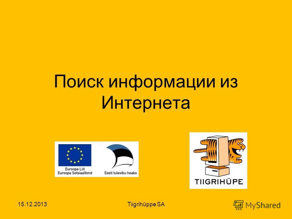 Поиск информации из Интернета 15.12.2013Tiigrihüppe SA