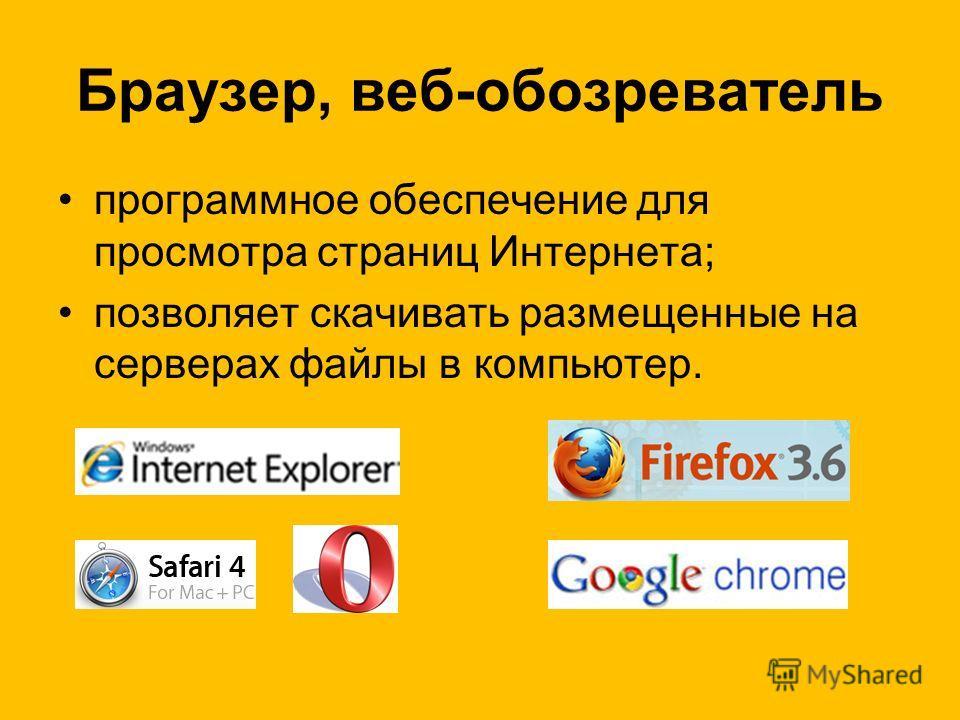 Браузер, веб-обозреватель программное обеспечение для просмотра страниц Интернета; позволяет скачивать размещенные на серверах файлы в компьютер.
