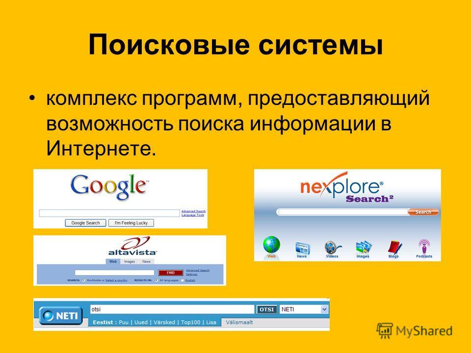 Поисковые системы комплекс программ, предоставляющий возможность поиска информации в Интернете.