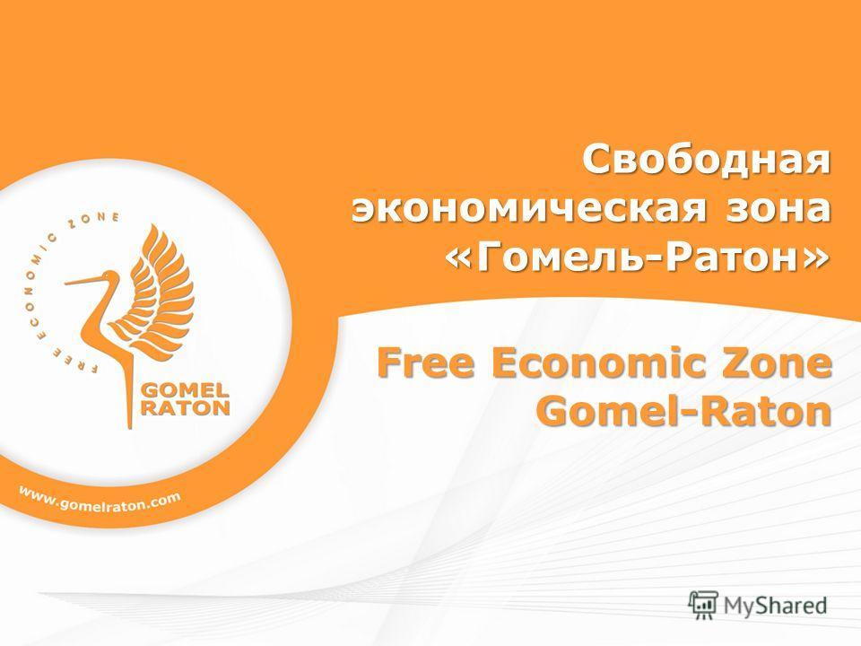 Свободная экономическая зона «Гомель-Ратон» Free Economic Zone Gomel-Raton